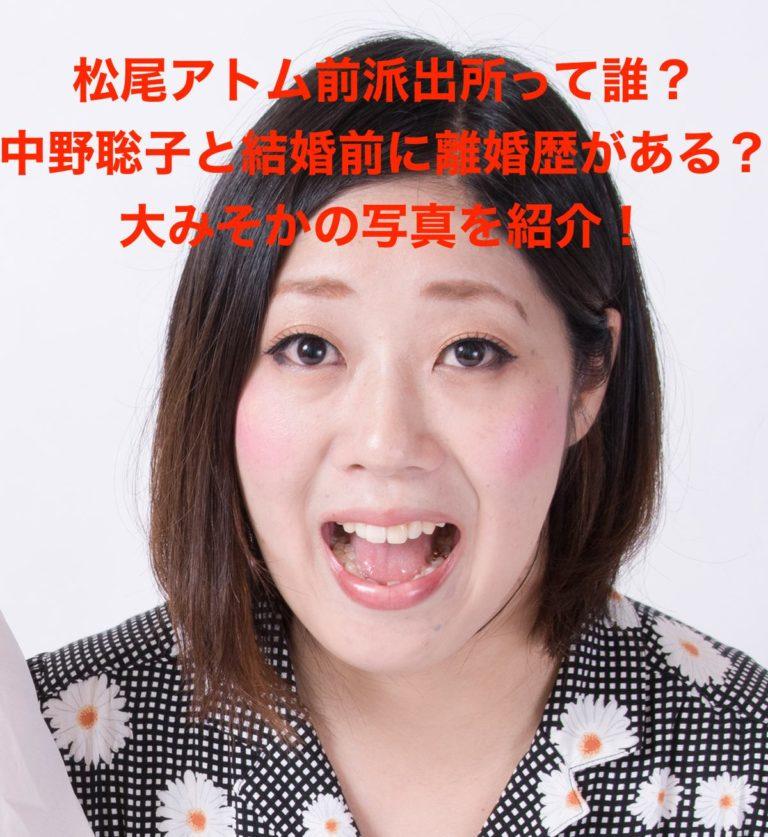 松尾アトム前派出所って誰?中野聡子と結婚前に離婚歴がある