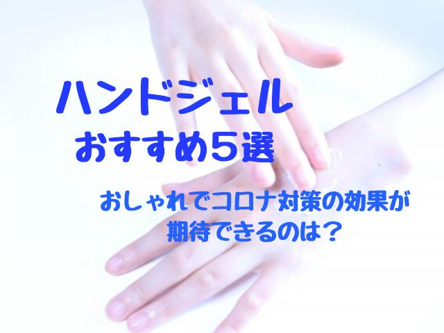 ハンドジェル•コロナウイルス除菌のおすすめ5選!携帯できるおしゃれなブランドは?楽天編