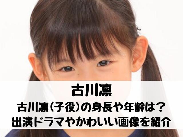 古川凛(子役)の身長や年齢は?出演ドラマやかわいい画像を紹介