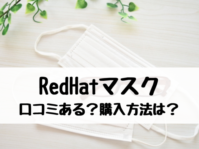 RedHatマスクの口コミはある?予約や購入方法についても紹介