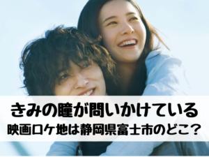 きみのめ映画ロケ地は静岡県富士市のどこ?風車や墓地の撮影場所も紹介