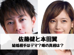 佐藤健の結婚相手が本田翼はデマ?噂の真相や実現する可能性は?