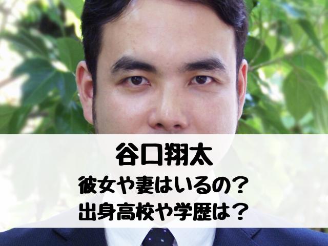 谷口翔太は彼女や妻はいるの?出身高校や学歴は?