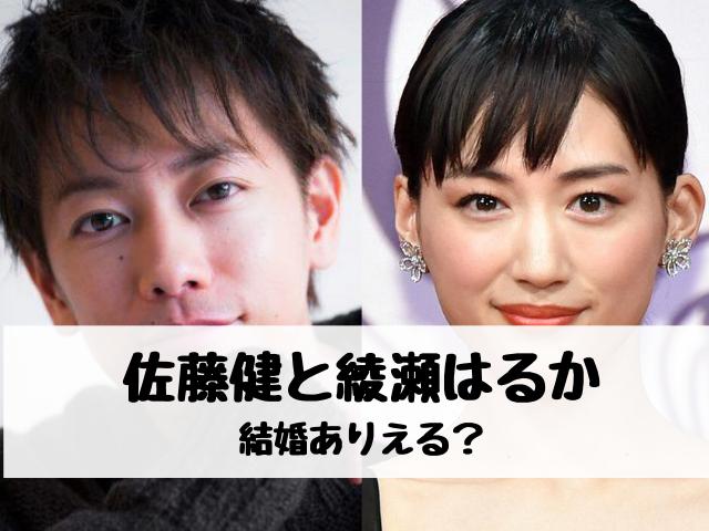 佐藤健の結婚相手に綾瀬はるかはありえる?熱愛報道はあった?
