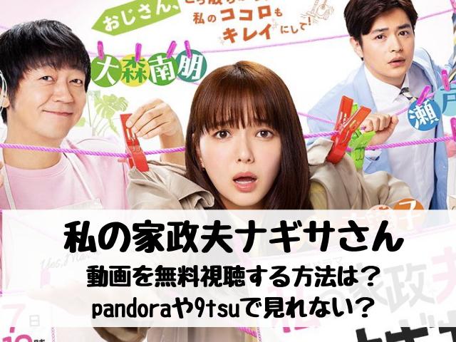 わたナギ動画7話を無料視聴する方法は?pandoraや9tsuで見れない?