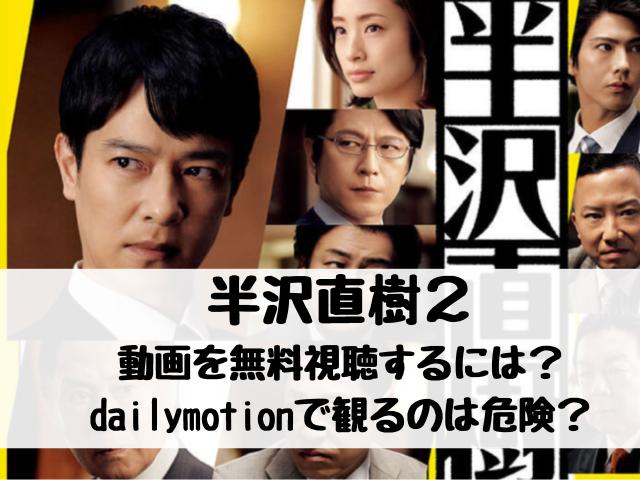 半沢直樹2動画6話を無料視聴するには?dailymotionで観るのは危険?