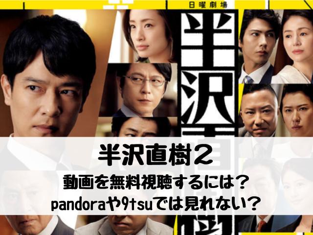 半沢直樹2動画8話はpandoraや9tsuで見れない?無料視聴するには?