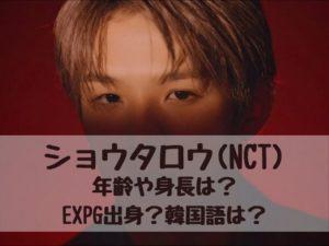 ショウタロウ(NCT)の年齢や身長は?EXPG出身で韓国語は話せる?