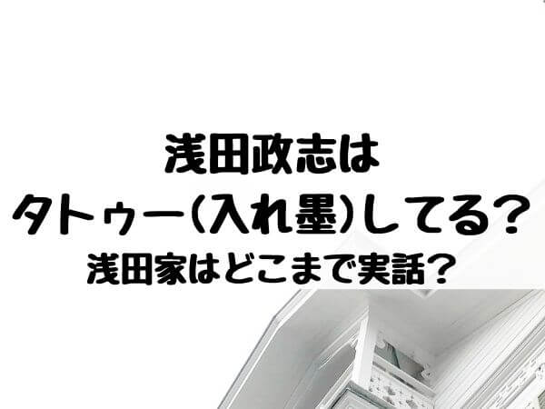 浅田政志はタトゥー(入れ墨)してる?浅田家はどこまで実話?