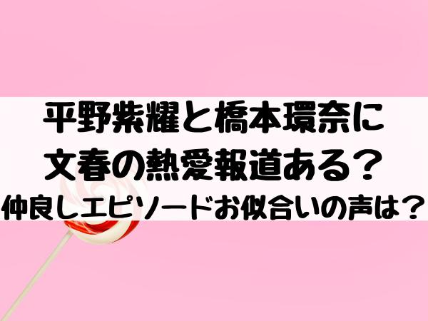 平野紫耀と橋本環奈に文春の熱愛報道ある?仲良しエピソードやお似合いの声は?