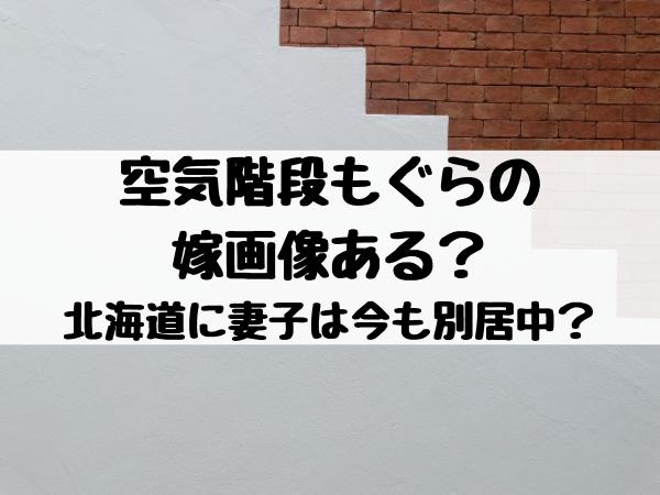 空気階段もぐらの嫁画像ある?北海道に妻子は今も別居中?