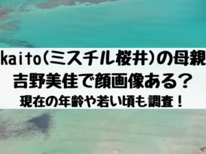 kaito(ミスチル桜井)の母親は吉野美佳で顔画像ある?現在の年齢や若い頃も調査!