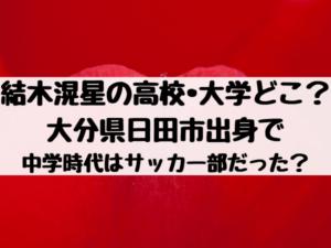 結木滉星の高校•大学どこ?大分県日田市出身で中学時代はサッカー部だった?