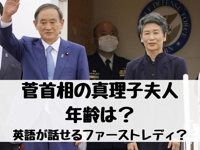 菅首相の真理子夫人の年齢は? 英語が話せるファーストレディ?