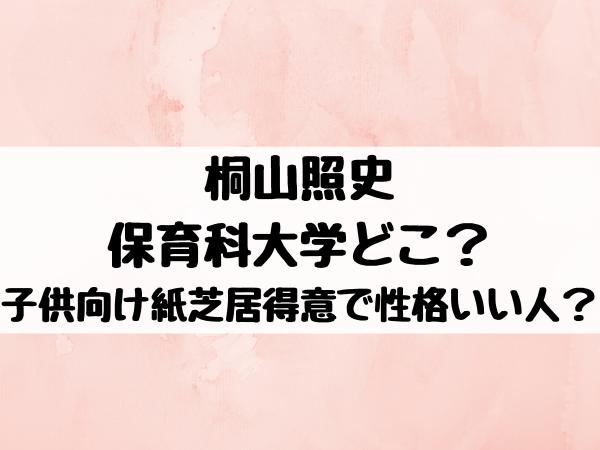 桐山照史の保育科大学どこ?子供向けの紙芝居が得意で性格いい人?