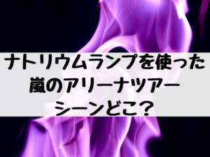 ナトリウムランプを使った嵐のアリーナツアーのシーンどこ?松潤が日曜劇場99.9副音声で語る裏話がすごい!