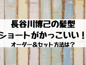 長谷川博己の髪型ショートがかっこいい!オーダー&セット方法は?