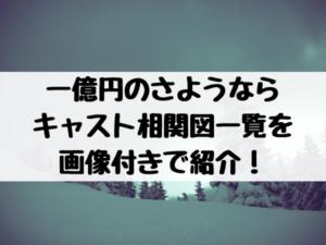 一億円のさようならキャスト相関図一覧を画像付きで紹介!上川隆也と松村北斗は同一人物?