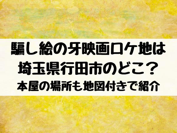 騙し絵の牙映画ロケ地は埼玉県行田市のどこ?本屋の場所も地図付きで紹介