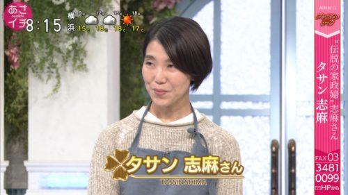 タサン志麻