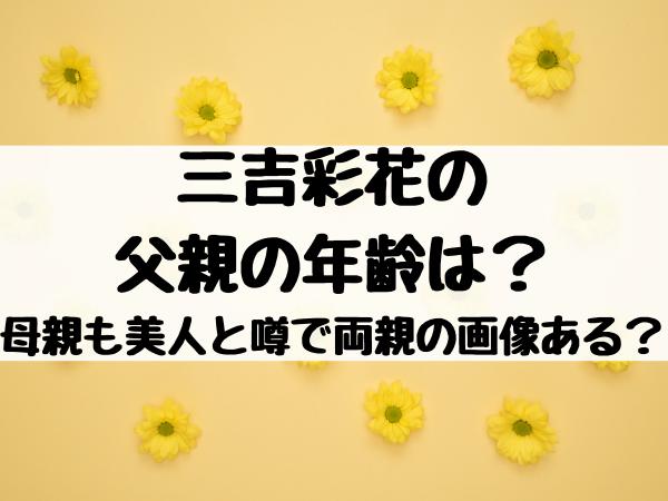 三吉彩花の父親の年齢は?母親も美人と噂で両親の画像ある?