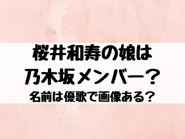 桜井和寿の娘は乃木坂メンバー?名前は優歌で画像ある?