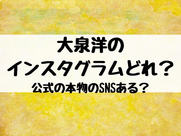 大泉洋のインスタグラムどれ?公式の本物のSNSある?