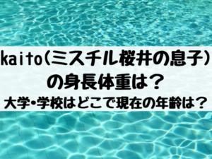 kaito(ミスチル桜井の息子)の身長体重は?大学•学校はどこで現在の年齢は?