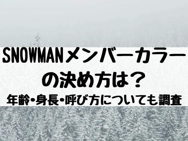 SNOWMANメンバーカラーの決め方は?スノーマンの年齢•身長•呼び方についても調査