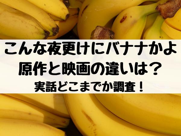 こんな夜更けにバナナかよ原作と映画の違いは?実話どこまでか調査!