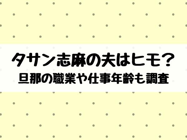 タサン志麻の夫はヒモ?旦那の職業や仕事年齢についても調査