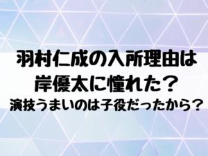 羽村仁成の入所理由は岸優太に憧れた?演技うまいのは子役だったから?