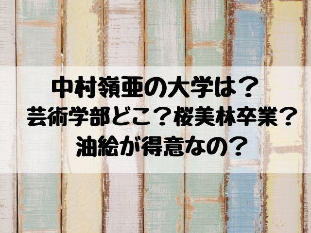 中村嶺亜の大学の芸術学部どこ?桜美林卒業で油絵が得意なの?