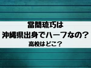 當間琉巧は沖縄県出身でハーフなの?高校はどこ?