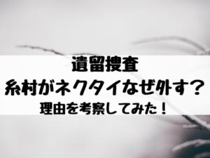 遺留捜査で糸村がネクタイをなぜ外す?理由を考察してみた!