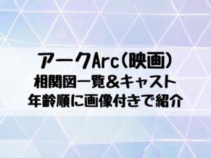 アークArc映画キャスト相関図一覧を年齢順に画像付きで紹介
