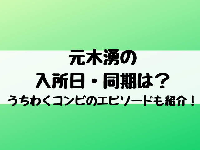 元木湧の入所日・同期は?うちわくコンビのエピソードも紹介!