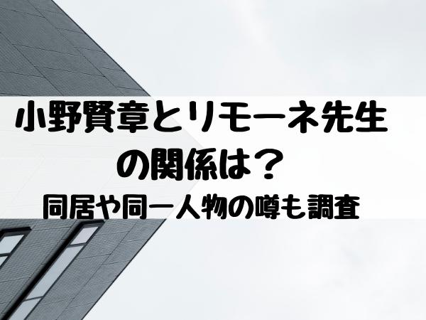 小野賢章とリモーネ先生の関係は?同居や同一人物の噂も調査