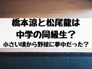 橋本涼と松尾龍は中学の同級生?小さい頃から野球に夢中だった?