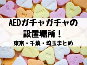 AEDガチャガチャの設置場所!東京・千葉・埼玉まとめ