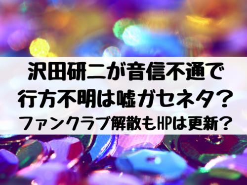 沢田研二が音信不通で行方不明は嘘ガセネタ?ファンクラブ解散もホームページは更新?