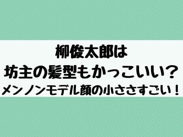 柳俊太郎は坊主の髪型でもかっこいい?メンノンモデルで顔の小ささがすごい!