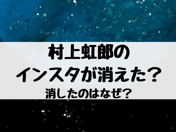 村上虹郎のインスタが消えた?消したのはなぜ?