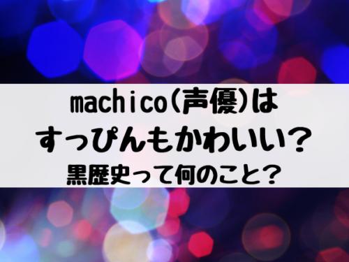 machico(声優)はすっぴんもかわいい?黒歴史って何のこと?
