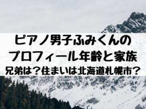 ピアノ男子ふみくんのプロフィール年齢と家族•兄弟はいる?住まいは北海道札幌市?