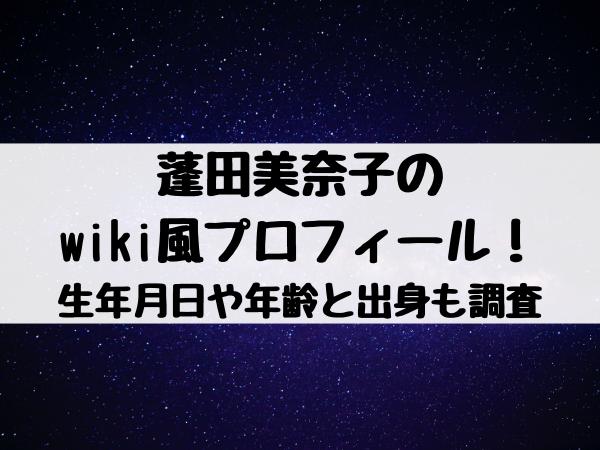 蓬田美奈子のwiki風プロフィール!生年月日や年齢と出身についても調査
