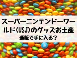 スーパーニンテンドーワールド(USJ)のグッズは通販で手に入る?お土産お菓子買える?