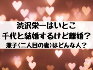 渋沢栄一はいとこ千代と結婚するけど離婚?兼子(二人目の妻)はどんな人?