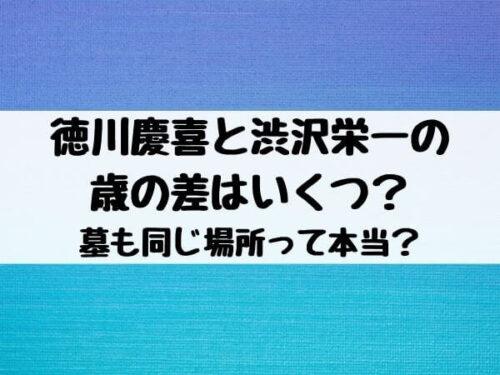 徳川慶喜と渋沢栄一の歳の差はいくつ?墓も同じ場所って本当?