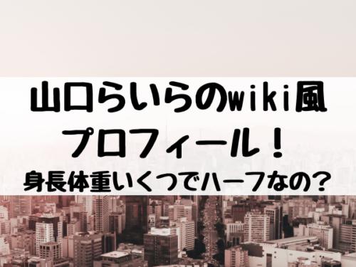 山口らいらのwiki風プロフィール!身長体重いくつでハーフなの?